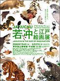 ■若冲と江戸絵画展プライスコレクション - 陶芸ブログ・さるのやきもの