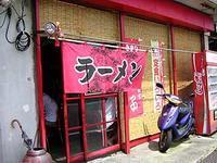 南京亭&BBQで楽し恐ろしアフター・ダイブ♪ - フラプッチ~のダイビング日記。