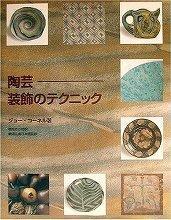■『陶芸-装飾のテクニック』 - 陶芸ブログ・さるのやきもの
