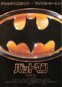 『バットマン』<吹替補完版> - 【徒然なるままに・・・】