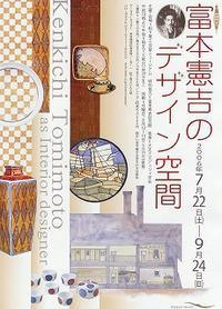 ■陶芸以前の憲吉に出会う~富本憲吉のデザイン空間 - 陶芸ブログ・さるのやきもの