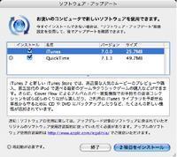 更に小さなiPod〜iPodラインナップ一新〜 - あるiBook G4ユーザによるブログ