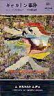 【映画】Warner 、ロス・マクドナルドの「ギャルトン事件」を映画化へ - 見てから読む?映画の原作