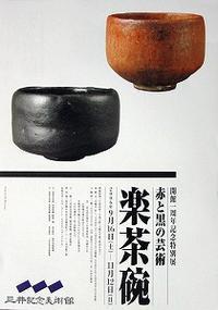 ■小さくてガサガサ~赤と黒の芸術楽茶碗 - 陶芸ブログ・さるのやきもの