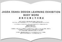 JAGDA大阪展覧会「BODY WORK」展のご案内 - COSYDESIGN*COSYDAYS