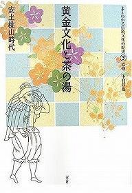 ■金ピカ趣味と侘び寂-『黄金文化と茶の湯』 - 陶芸ブログ・さるのやきもの