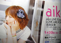 aiko LIVE TOUR LOVE LIKE POP Vol.10 - 烏ヶ森のブログ