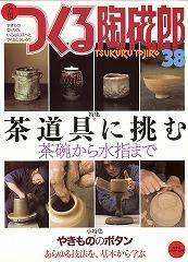 ■茶道具に挑む『つくる陶磁郎 38号』 - 陶芸ブログ・さるのやきもの