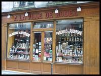 ■街角のブティック(PARIS) - フランス美食村