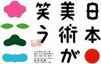 ■笑える!~「日本美術が笑う」展 - 陶芸ブログ・さるのやきもの