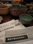 ■陶芸てんこ盛りの一日・その3「釉薬なんでも相談会」 - 陶芸ブログ・さるのやきもの