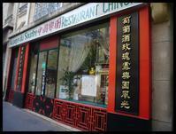 """■モベール界隈の外国""""食"""" - フランス美食村"""