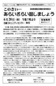 小矢部でも報告会 - スミヤキスト通信ブログ版
