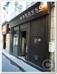 ■サンジェルマン界隈の韓国(パリ) - フランス美食村
