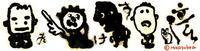 落語でアートな楽しいアニメは「えほん寄席」 - ユル・いんしょう派の系譜