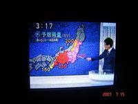 台風4号3.20AMからてんやわんやの1日 - 小次郎じじ物語