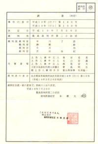 通知書 - スミヤキスト通信ブログ版