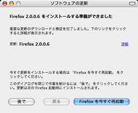 Firefox 2.0.0.6 - あるiBook G4ユーザによるブログ