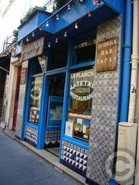 ■パリのバスク - フランス美食村