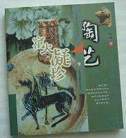 ■中国的陶芸本 - 陶芸ブログ・さるのやきもの