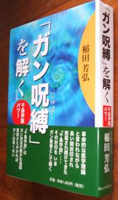 千島学説=異端の医学理論 - スミヤキスト通信ブログ版