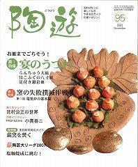 ■「萩陶芸大リーグ2007」のレポート掲載! - 陶芸ブログ・さるのやきもの