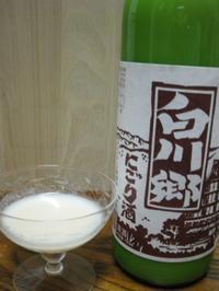純米にごり酒『白川郷』/三輪酒造 - 雑感 あるいは 玩具箱