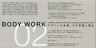 BODY WORK 02に参加します。 - COSYDESIGN*COSYDAYS