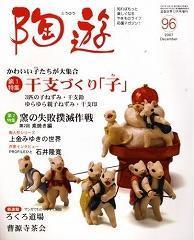■「萩陶芸大リーグ2007」奮闘記・2 - 陶芸ブログ・さるのやきもの