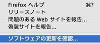 Firefox 2.0.0.10 - あるiBook G4ユーザによるブログ