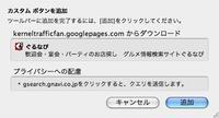 ぐるなびツールバー - あるiBook G4ユーザによるブログ