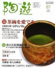 ■「萩陶芸大リーグ2007」奮闘記・3 - 陶芸ブログ・さるのやきもの
