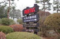 PENTAX CAMERA MUSEUM - ichibey日々の記録