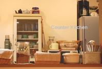 カウンターキッチン・・・ - hand ハンド ホーム
