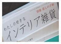 雑貨・カメラ・料理♪雑誌いろいろ・・・ - hand ハンド ホーム