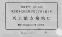 東京地検からの手紙! - スミヤキスト通信ブログ版