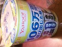 「本気盛(まじもり) 鶏たっぷり 濃厚塩」~延べ106万人が選び出した味!!~ - あるiBook G4ユーザによるブログ