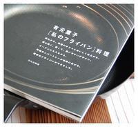 鉄のフライパン・・・ - hand ハンド ホーム