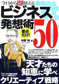 [読後]今日から即使えるビジネス戦略50 - makotoday