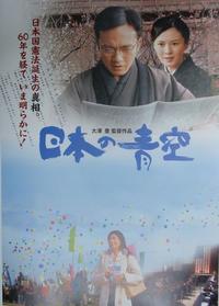「日本青空」を小矢部で観る会 - スミヤキスト通信ブログ版