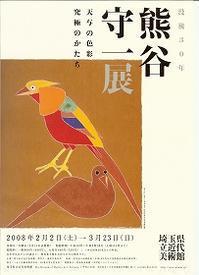 ■熊谷守一展~単純化されたかたちと色 - 陶芸ブログ・さるのやきもの