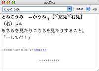 左見右見で? - あるiBook G4ユーザによるブログ