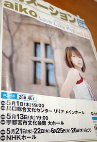 aiko Love Like Pop Vol.11 in 宇都宮LLP11 - 烏ヶ森のブログ