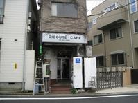 チクテカフェ(下北沢) - rosy future