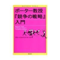 ポーター教授『競争の戦略』入門 - makotoday