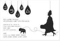オリジナル・モビール展「ユラリズム」vol.2 - COSYDESIGN*COSYDAYS