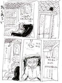 「あしあらい」 - 揺りかごから酒場まで☆少額微動隊