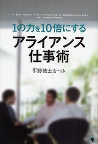 <読了>1の力を10倍にするアライアンス仕事術 - makotoday