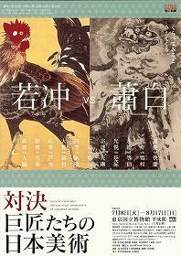 ■「対決巨匠たちの日本美術」 - 陶芸ブログ・さるのやきもの