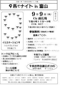 9条でナイトin富山 - スミヤキスト通信ブログ版